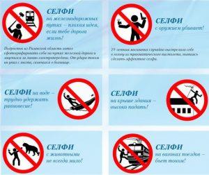 ruski-prirucnik-siguran-selfie2